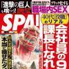 2015/07/28本日発売の週刊SPA!に掲載されます