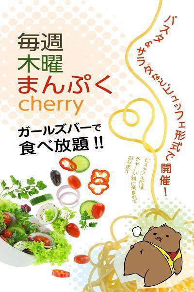 コロッケ食べ放題!!
